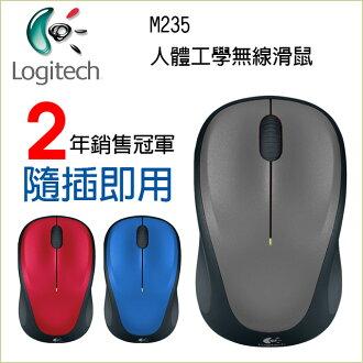 小資族必備CP值破表款!【Logitech 羅技】 最新光學追蹤技術 Unifying 接收器系統高相容無線滑鼠 Wireless Mouse M235 (三色)