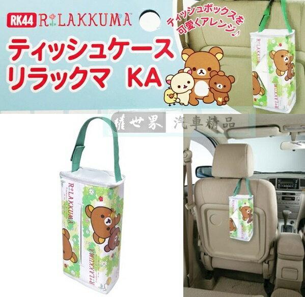 權世界@汽車用品 日本進口 Rilakkuma 懶懶熊 拉拉熊 直掛式皮革面紙盒套(可吊掛車內頭枕) RK44