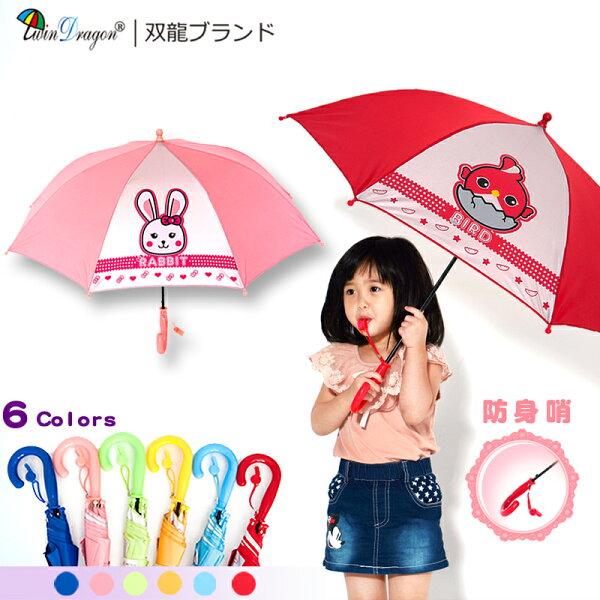 【雙龍牌】可愛動物安全自動兒童傘-抗UV防曬附哨子D0005