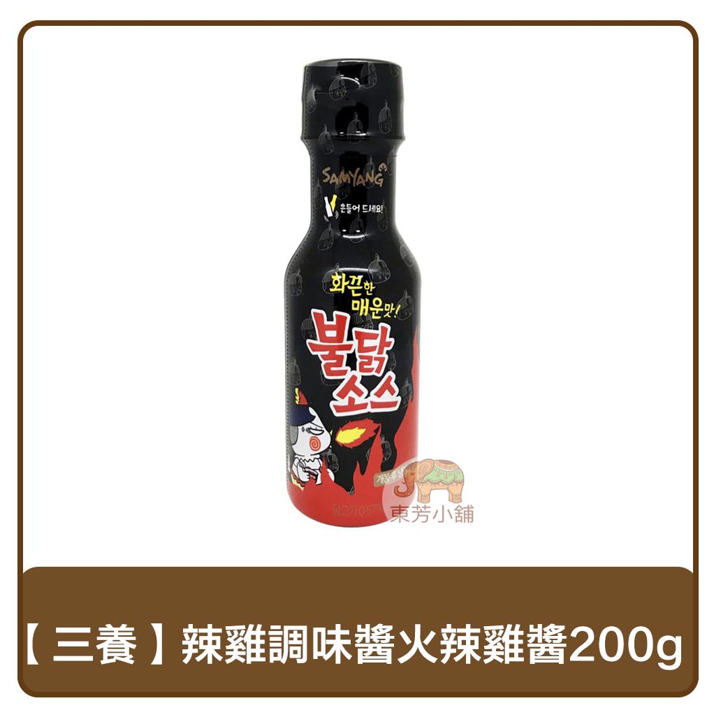 【現貨-出貨附發票】韓國 三養噴火辣雞醬200g