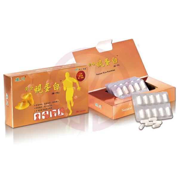 長榮生醫 綠川蜆蛋白(60錠/盒)x1