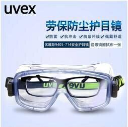 護眼鏡防風防塵防沙打磨防飛濺防化透明護目鏡
