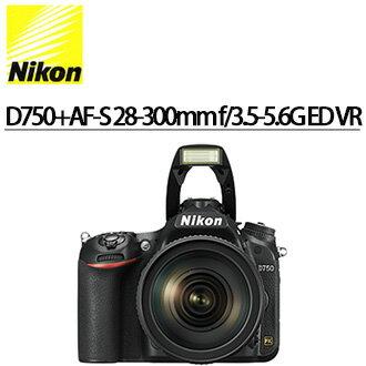 Nikon-Mall:★分期0利率★NikonD750+AF-S28-300mmf3.5-5.6GEDVR全片幅單眼數位相機國祥公司貨(228前上網登錄送家樂福禮券1500元)