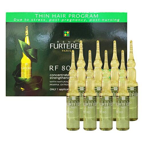 FURTERER 萊法耶 RF80防脫髮濃縮精華素 12*5ML/24*5ML/盒☆真愛香水★