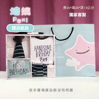 彌月禮盒推薦到【培婗PeNi】禮品紙袋/彌月禮/禮品包裝/禮品紙袋/紙袋就在培婗PeNi推薦彌月禮盒