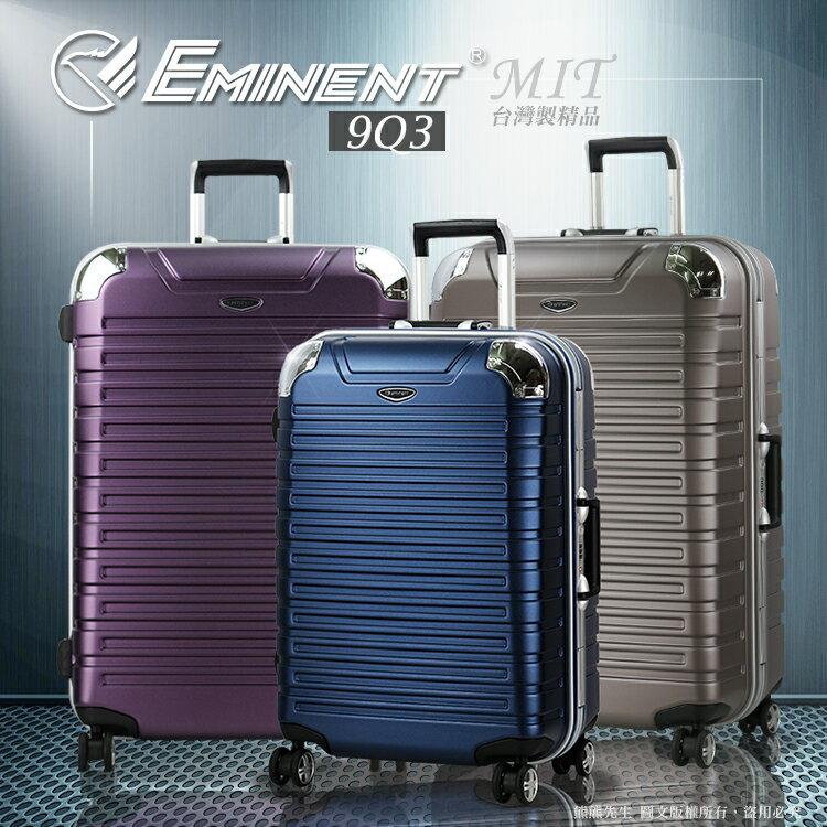 《熊熊先生》EMINENT 萬國通路 28吋 行李箱 超耐用金屬鋁框款 詢問另有優惠價