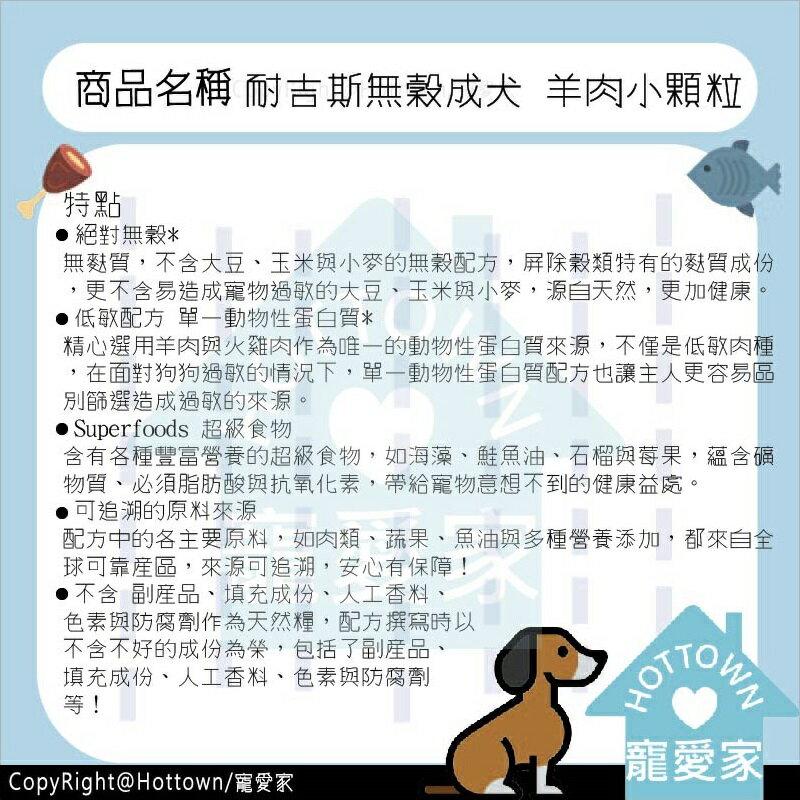 ☆寵愛家☆耐吉斯無穀成犬1.5/ 3公斤