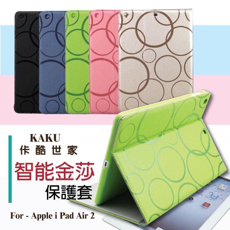 【無智能感應】佧酷 KAKU Apple iPad Pro 9.7吋 金莎保護套/側掀皮套/休眠喚醒/平板保護/支架功能/保護套/保護殼/皮套