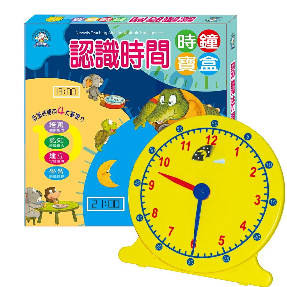 小牛津 - 認識時間時鐘寶盒 0