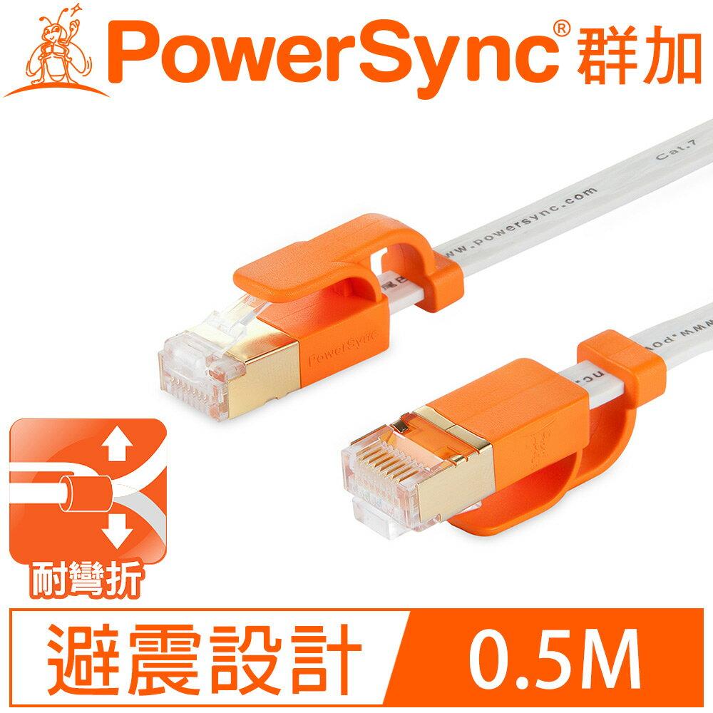 群加 Powersync CAT 7 10Gbps 耐搖擺抗彎折 超高速網路線 RJ45 LAN Cable【超薄扁平線】白色 / 0.5M (CLN7VAF9005A)