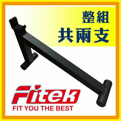 【Fitek健身網】槓鈴千斤頂(一組兩支入)☆專業健身訓練☆硬舉助換架☆國外熱銷產品,單獨也可以輕鬆快速更換槓片/長槓