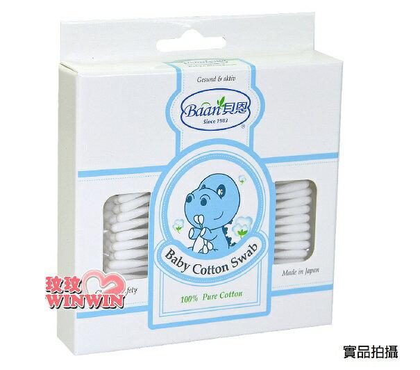 貝恩嬰兒細紙軸棉花棒125支裝「日本原裝進口」門市經營 ,保證原廠公司貨