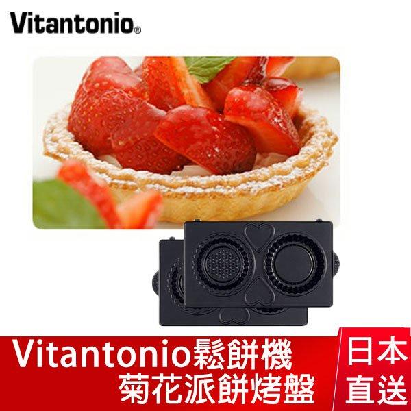 日本直送 含運/代購-Vitantonio/PVWH-10-TR/鬆餅機/菊花派餅烤盤/2入