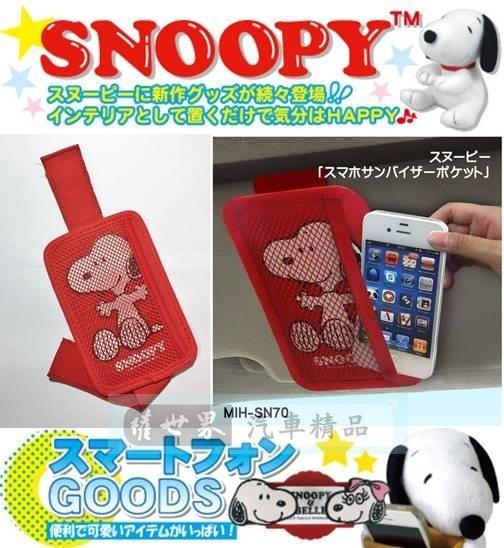 權世界@汽車用品 日本進口 SNOOPY 史奴比 魔鬼氈黏扣固定式遮陽板 智慧型手機架 收納袋 SN70
