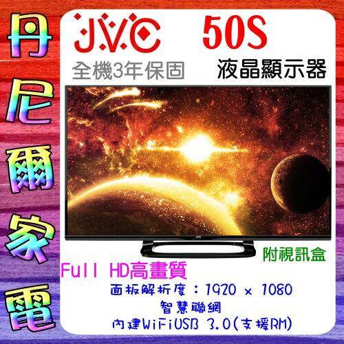 本月促銷配合分期0利率《JVC》 50吋液晶FHD電視 50S 四核心晶片 智慧聯網 三年保固