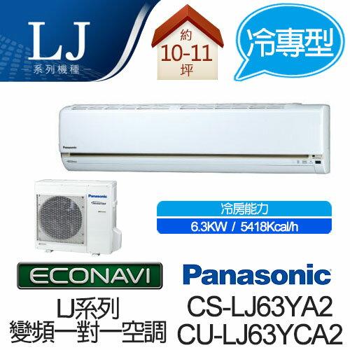 Panasonic ECONAVI  nanoe 1對1 變頻 單冷 空調 CS~LJ63