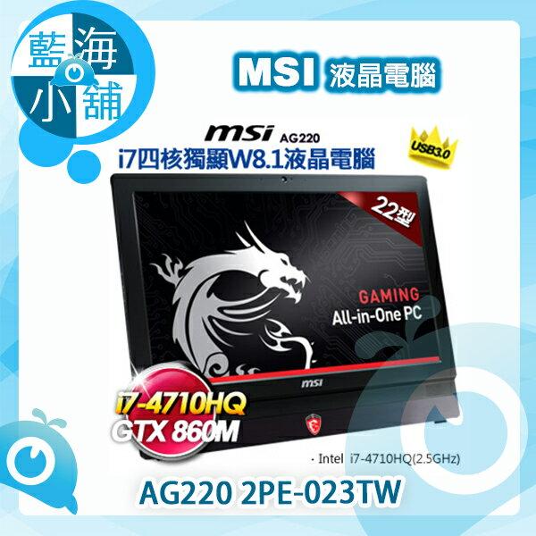 MSI 微星 AG220-023TW 22型i7四核獨顯Win8.1液晶電腦 AG220 2PE-023TW --售完為止