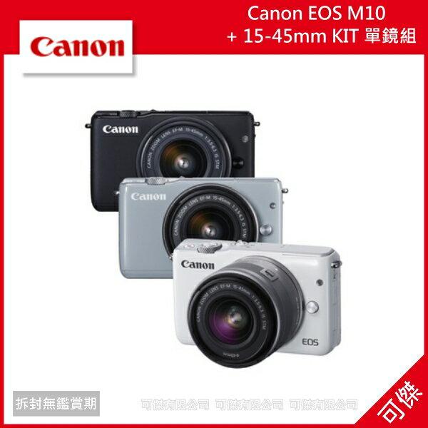 可傑 Canon EOS M10 + 15-45mm KIT 公司貨