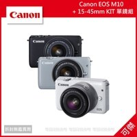 Canon佳能到可傑 Canon EOS M10 + 15-45mm KIT 公司貨 登錄送皮卡丘玩偶+原電+相機包至6/30