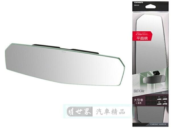 權世界@汽車用品日本CARMATE無邊框設計大型平面車內後視鏡(鉻鏡)300mmDZ459
