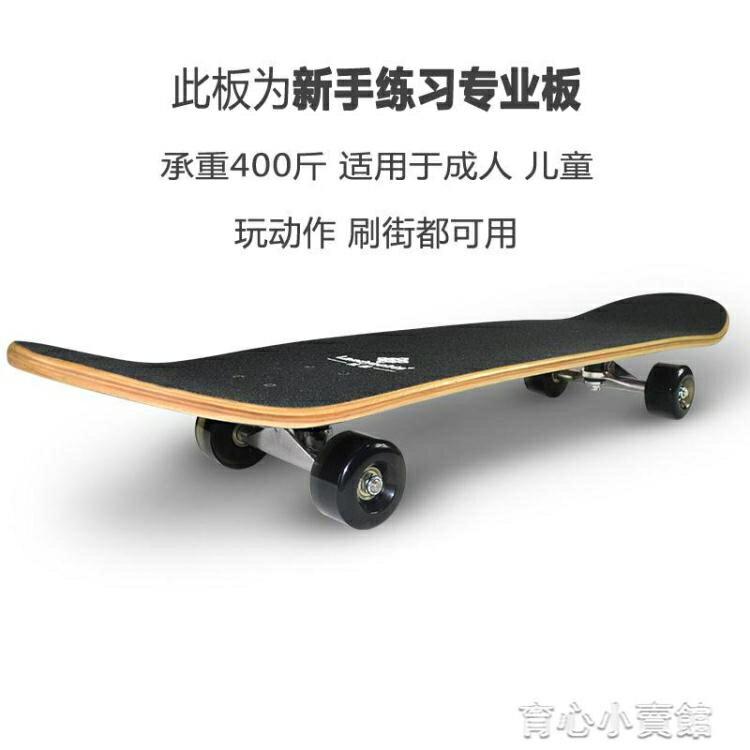 陸艇滑板初學者男女生成人專業板雙翹短板刷街四輪滑板YYJ 奇貨居0313