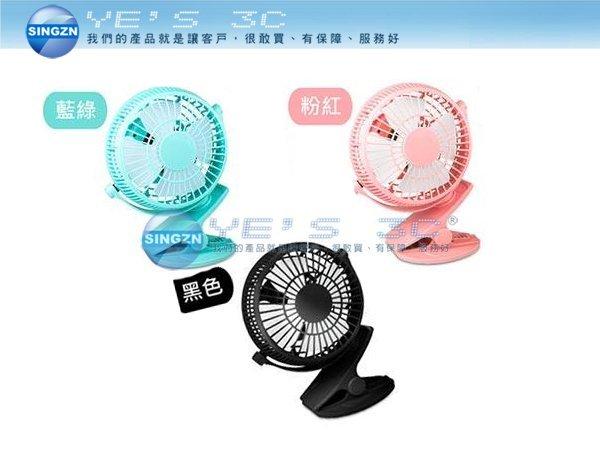 「YEs 3C」Lileng-835 MINI FAN 可立式/夾式 2段變速風扇 嬰兒車 汽車 機車 yes3c
