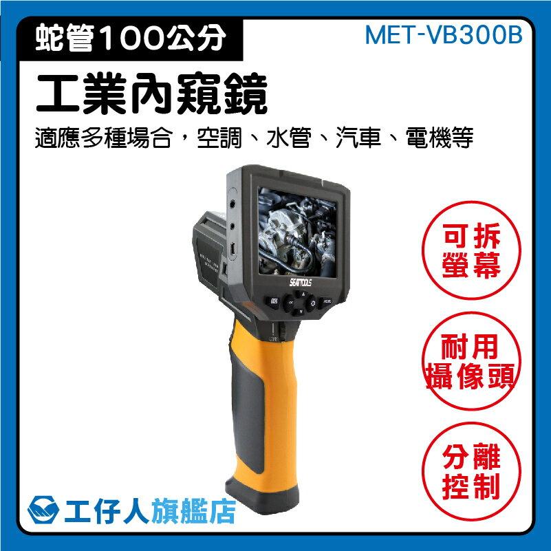 批發 汽車汽修檢測 工業內窺鏡 管路檢查相機 MET-VB300B 現貨