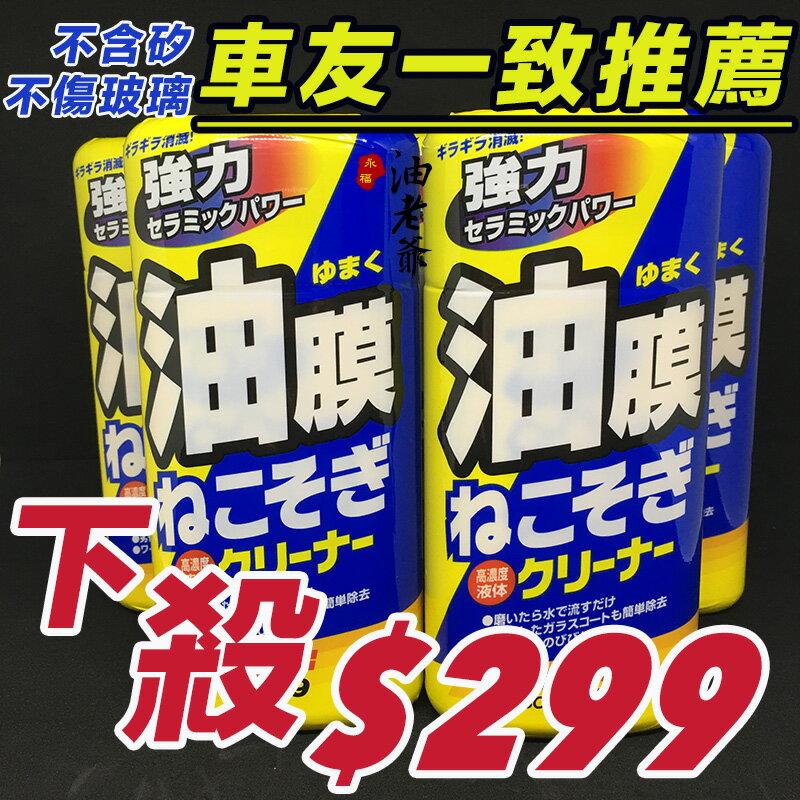 日本SOFT99 新連根拔除清潔劑 附專用海綿 強力去油膜 絕不傷玻璃雨刷 |油老爺快速出貨