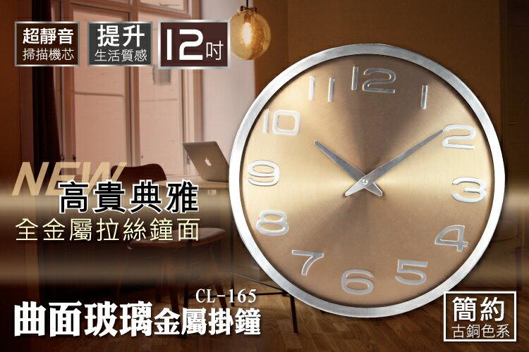 KINYO 耐嘉 CL-165 曲面玻璃 金屬掛鐘 12吋 壁鐘 時鐘 靜音 無印風 簡約 時尚 辦公室 居家