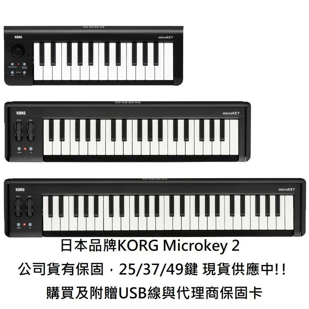現貨免運 公司貨 贈軟體/USB線 Korg Microkey 2 USB版本 Midi 25 37 49 61 鍵盤