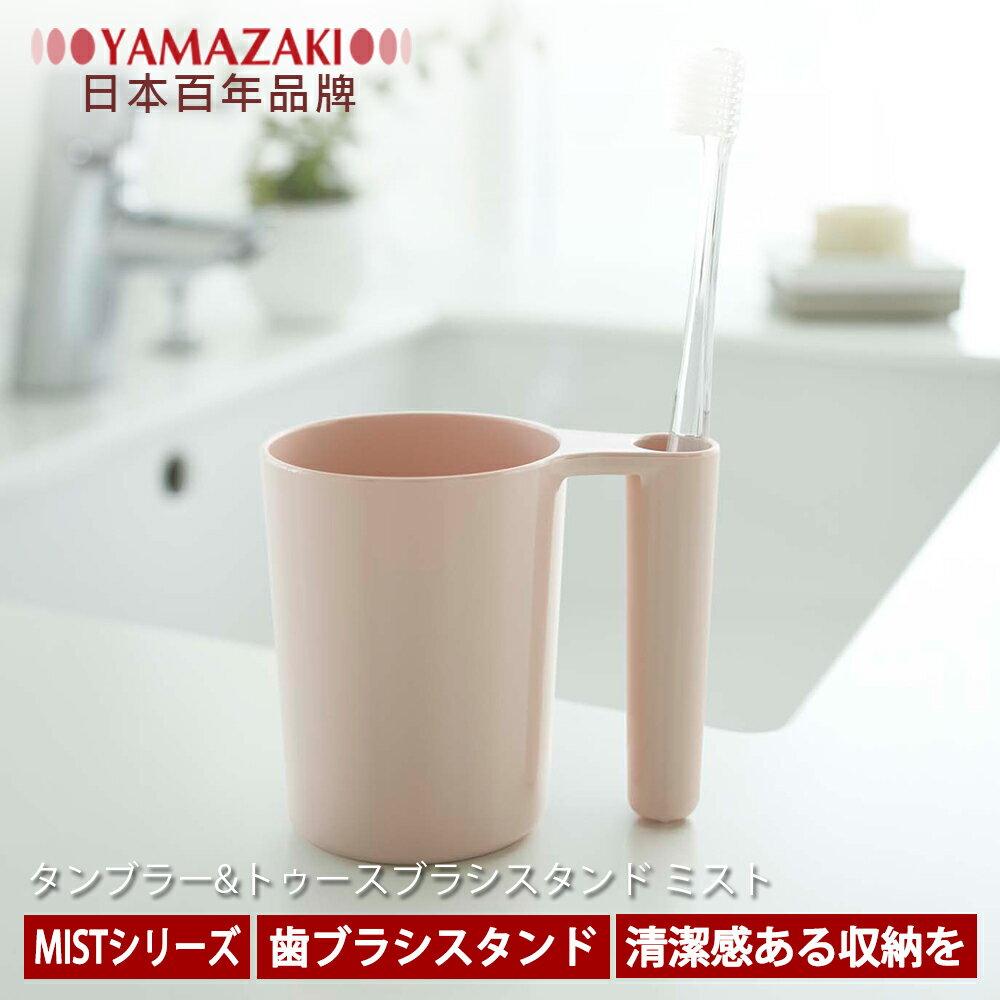 ~YAMAZAKI~MIST亮彩漱口杯~白  黑  粉~浴室  牙刷架  雜物收納  小物