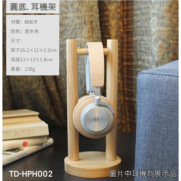 志達電子 TD-HPH002 松木耳機架(單掛) sennheiser AKG shure 鐵三角 SONY DENON Pioneer
