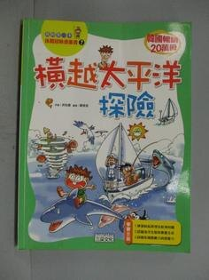 【書寶二手書T1/少年童書_ZBS】橫越太平洋探險_廖悅秀,洪在徹