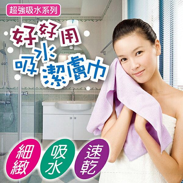 好好用吸水潔膚巾(約30x70cm) / SU7398 好用吸水毛巾.易乾.台灣製造