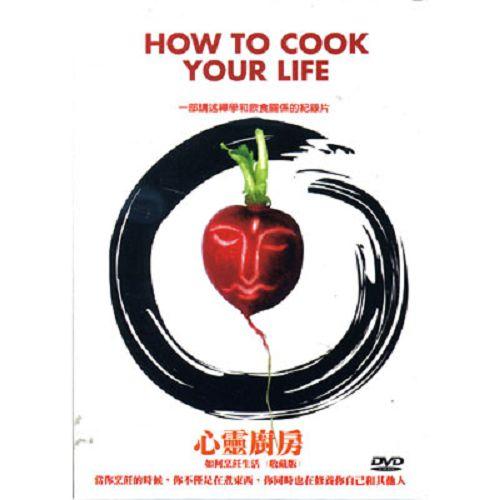 心靈廚房-如何烹飪生活DVD