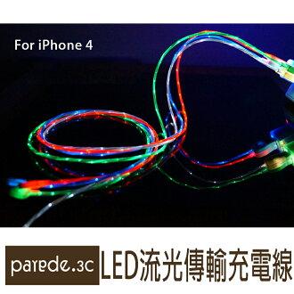 2A流光快速充電圓線 快充線 手機快速充電線 傳輸線 iPhone4/4s 四色 LED燈 小夜燈【Parade.3C派瑞德】