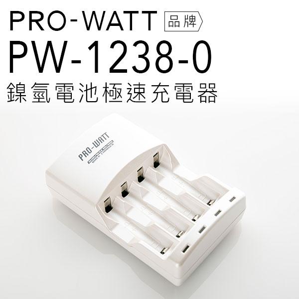 PRO~WATT 鎳氫電池極速充 PW~1238~0