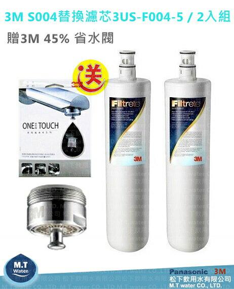 3M S004淨水器專用替換濾心(3US-F004-5) 二支入加贈3M 45%省水閥/贈餘氯測試液