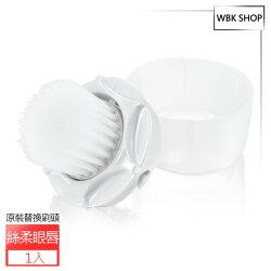 Clarisonic 科萊麗 奢華眼唇刷頭 原裝替換刷頭-1入(有盒) - WBK SHOP
