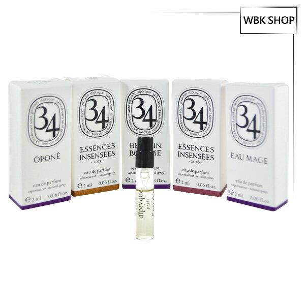Diptyque 法國經典香氛 針管小香 2ml 單支(有外盒) 34號系列 多款香味可選 - WBK SHOP