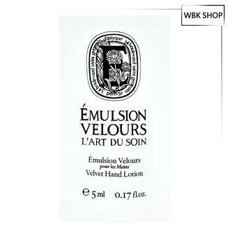 Diptyque 藝術系列-E 絲絨護手乳 5ml Velvet Hand Lotion - WBK SHOP