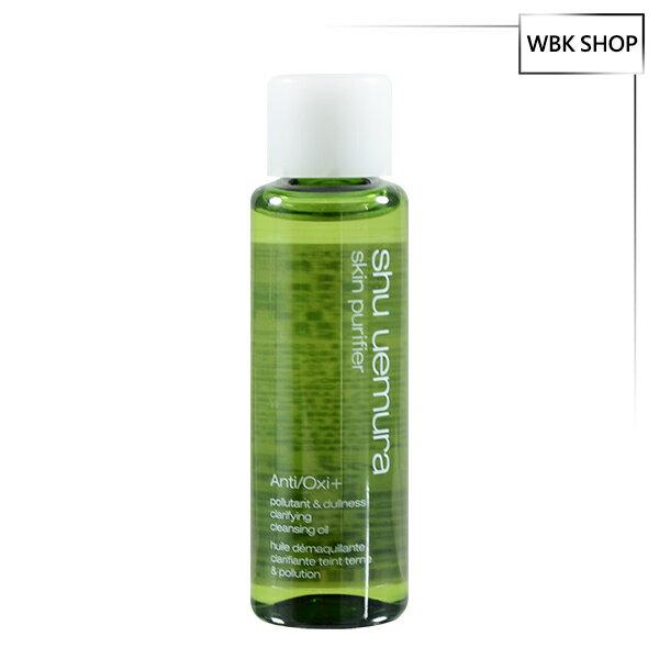 shuuemura植村秀植物精萃潔顏油升級版15ml1入組百貨公司貨-WBKSHOP