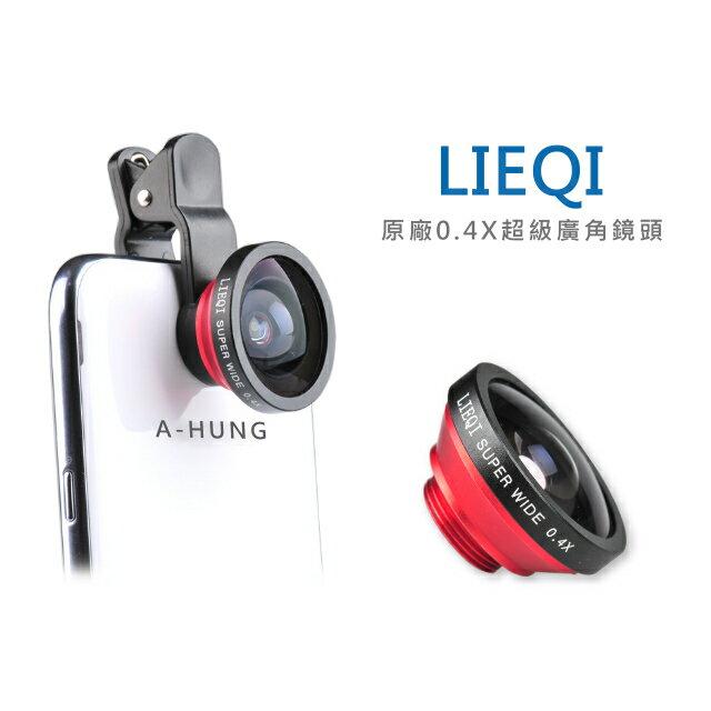 【LIEQI原廠】超廣角 0.4X 外接鏡頭 手機鏡頭 平板鏡頭 廣角鏡頭 自拍神器 HTC iPhone 6 Z3