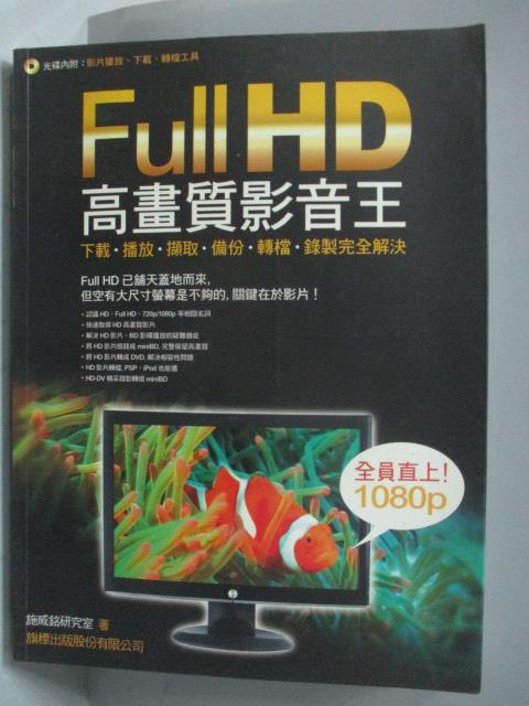 ~書寶 書T6/電腦_XEI~高畫質 FullHD 影音王~下載、播放、擷取、備份、轉檔、
