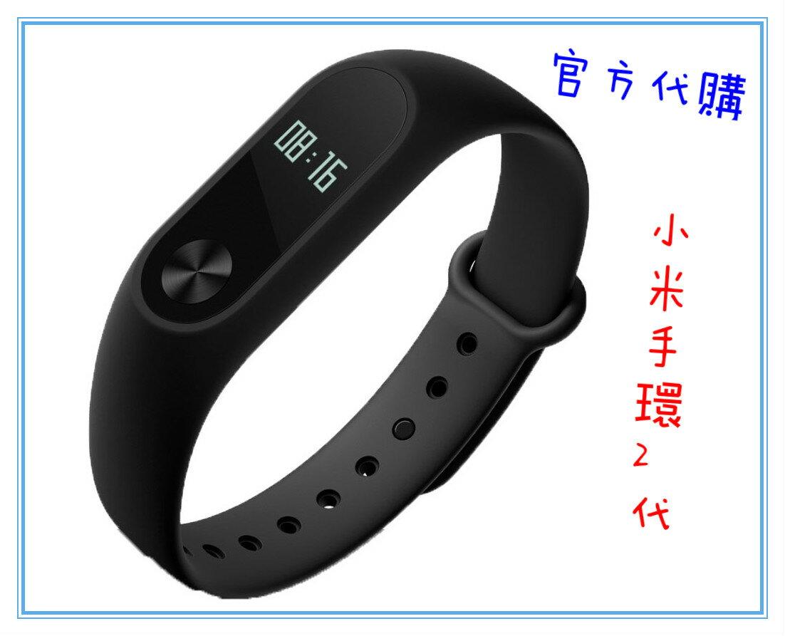 ❤含發票❤官方代購❤台版小米手環2代❤手環 小米 運動 心跳 智能手環 手錶 計步器 藍牙❤