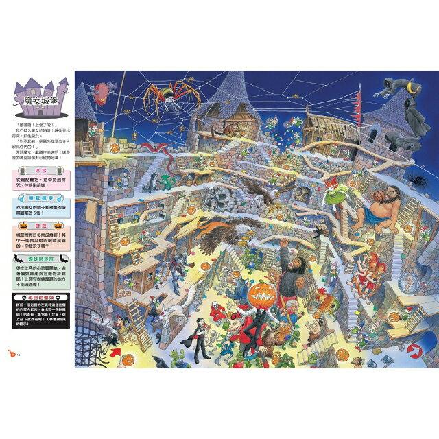 知識大迷宮系列套書第10~12冊(附贈書盒) 4