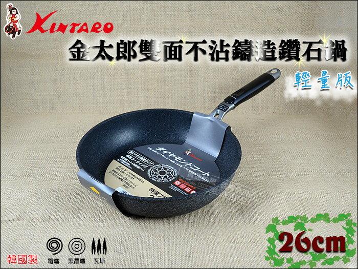 快樂屋♪ 韓國製》 日本金太郎裡外不沾輕量鑽石平底鍋 26cm 標準型
