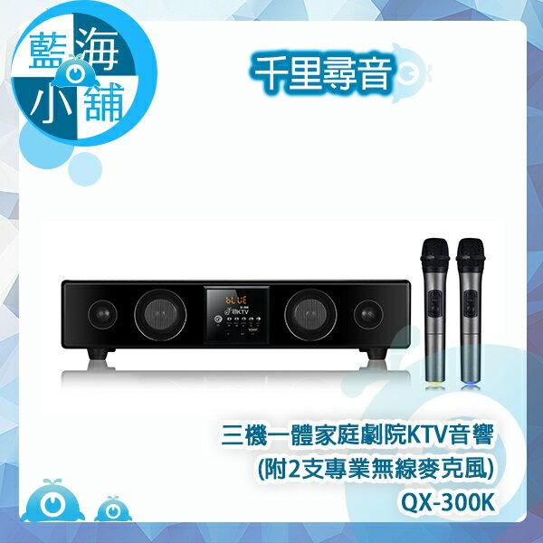 【千里尋音】三機一體家庭劇院KTV音響(附2支專業無線麥克風) QX-300K 影音 KTV K歌 重低音 音響 喇叭