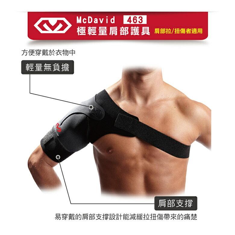 MCDAVID 極輕量肩部護具(MD463-S-92cm) [大買家] 6