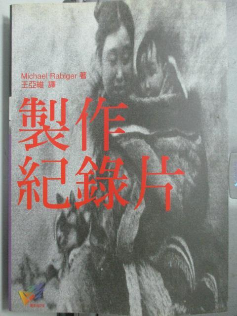 【書寶二手書T6/影視_HQN】製作紀錄片_王亞維, MICHAEL RABI